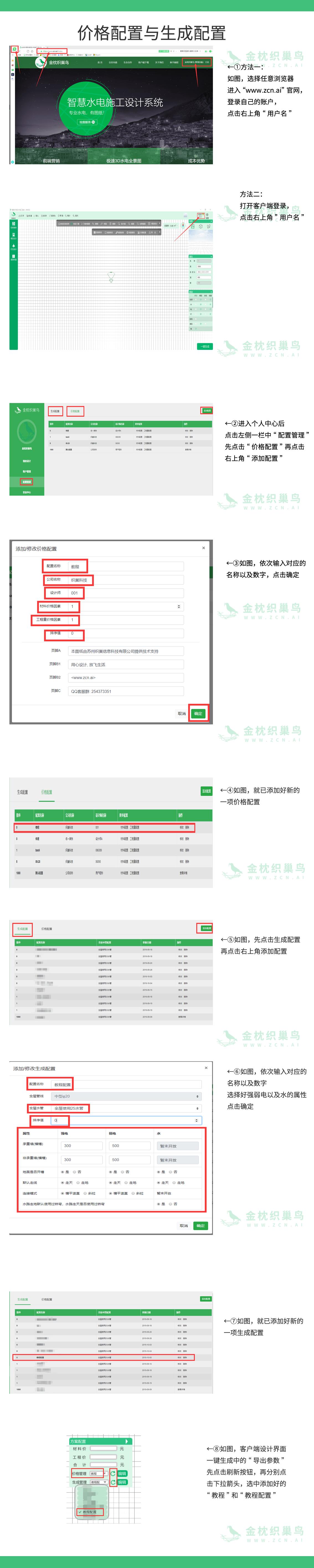 价格配置与生成配置3.0.png