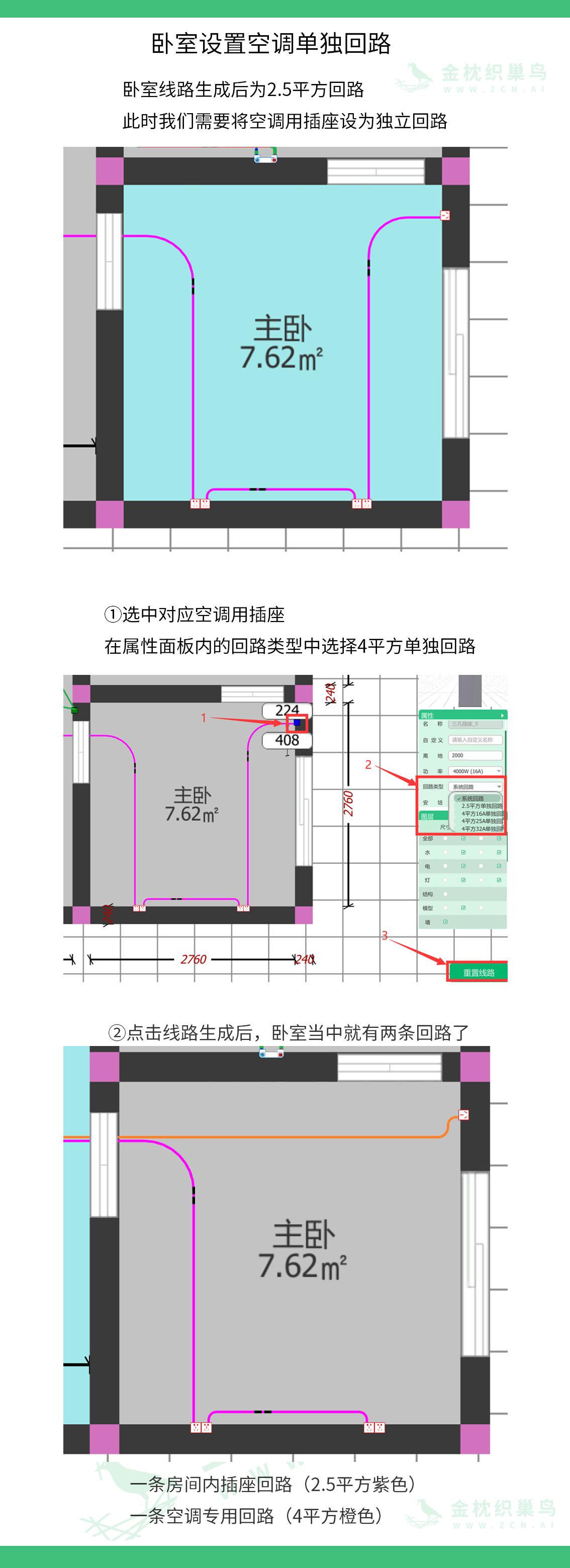 卧室空调回路3.0.png